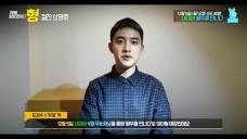 <형> '도경수' 배우를 만나다 사전 예고 영상