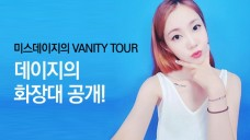 Vanity Tour 데이지의 화장대 공개!