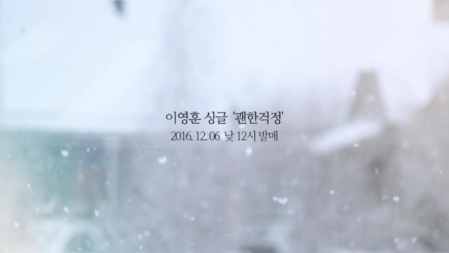 이영훈_괜한걱정_Teaser