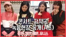 [DIA] 다이아 콘서트 A조 자작곡 녹음현장