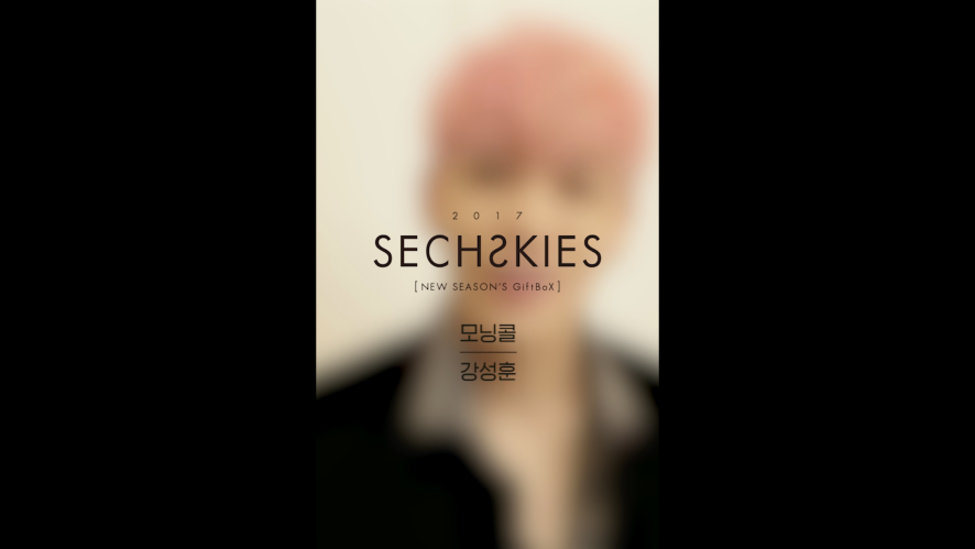 SECHSKIES - '2017 NEW KIES ON THE BUSAN' KANG SUNGHUN MORNING CALL
