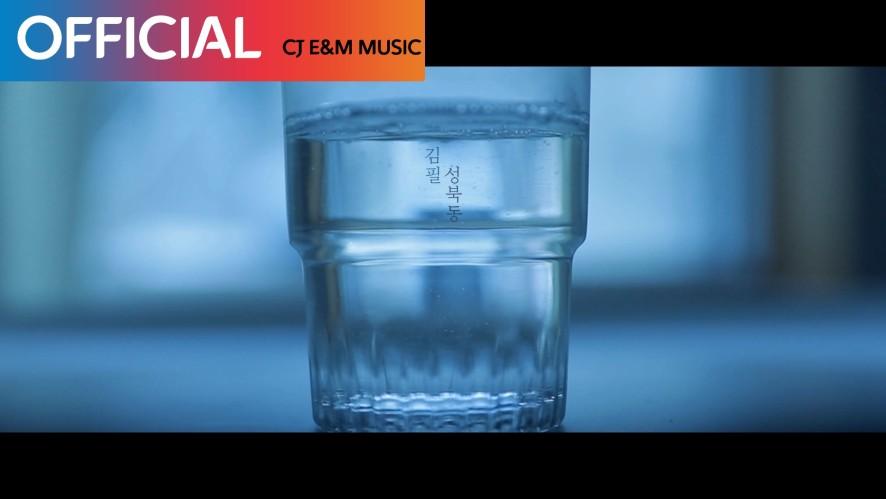 김필 (Kim Feel) '성북동' MV Teaser