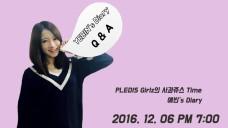 [PLEDIS Girlz] PLEDIS Girlz의 사과쥬스 Time 예빈's Diary
