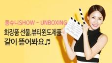 [콩슈니 Kongsueni SHOW] 뷰티윈도,연말뷰티선물 언박싱! 같이뜯어봐요 Unboxing Cosmetic Gifts !!