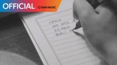 김광석 (Kim Kwang Seok) - 너에게 (To You) (With 로이킴 (Roy Kim)) (Teaser)