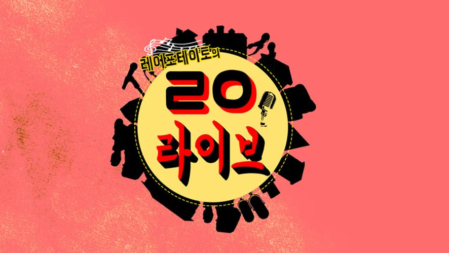 [레어포테이토(Rare Potato)] ㄹㅇ 라이브 1화 [성시경 메들리, 존박 - 네 생각]