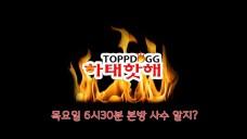 ToppDogg - 탑독의 하태핫해 '탑독의 예고편이 도착하였습니다~'