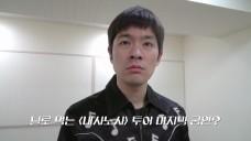 날로 먹는 <내사노사> 마지막 공연 V-LIVE 예고 2