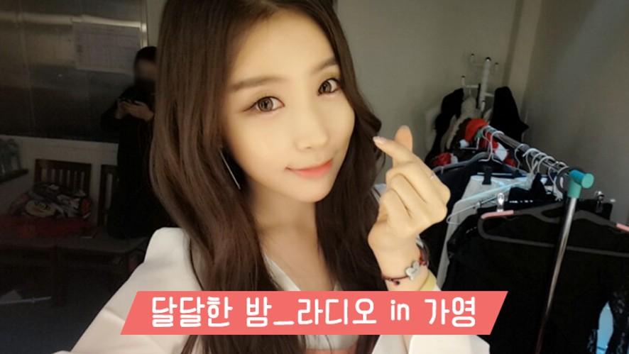 달달한 밤_라디오in가영 7