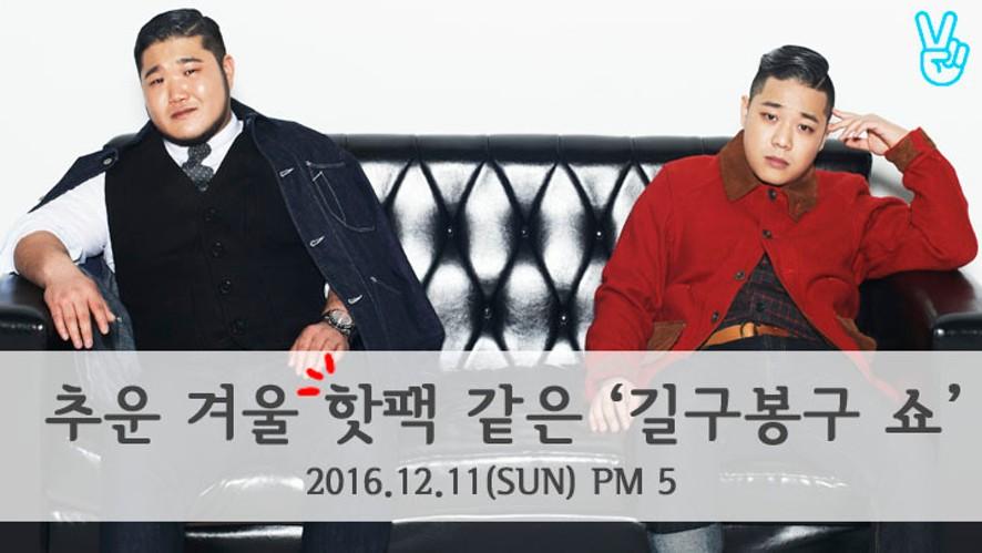 ★길구봉구(GB9)★ 추운 겨울 핫팩 같은 '길구봉구 쇼'