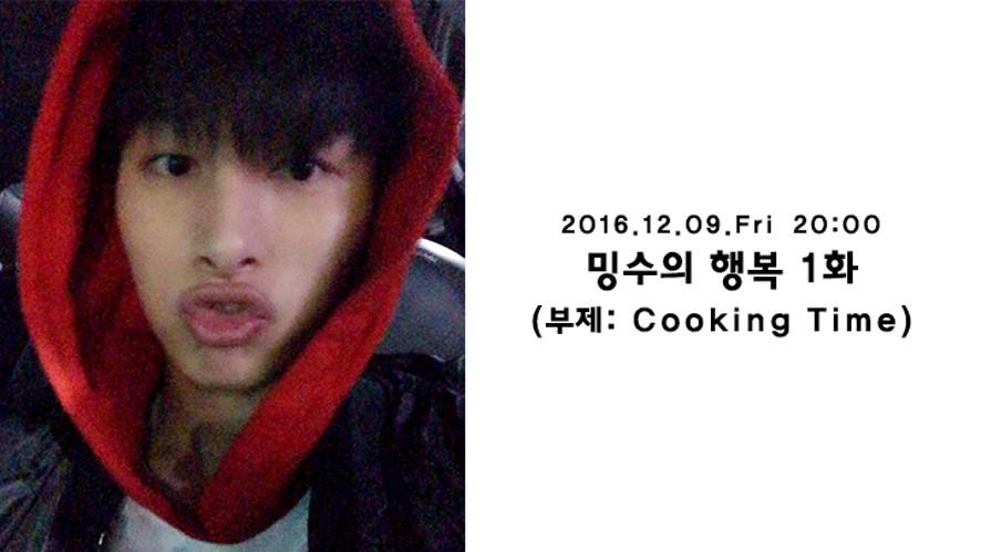[민수] 밍수의 행복 1화(부제: Cooking Time)
