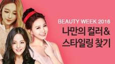 아모레 뷰티위크 Beauty Battle Show #4. 나만의 컬러스타일링 찾기 Personal Color Styling