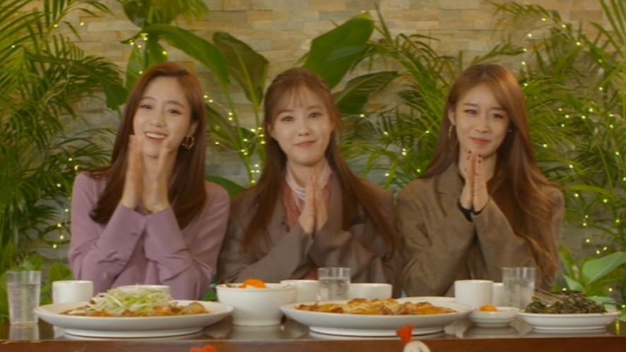 [Replay] T-ARA EUNJUNG & HYOMIN & JIYEON's <NIGHT EATING SHOW> 티아라 은정&효민&지연 X 같이먹어요
