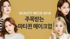 아모레 뷰티위크 Beauty Battle Show #3. 주목받는파티퀸메이크업 Party Queen Makeup