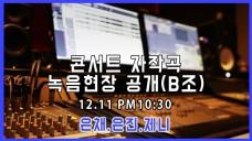 [DIA] 다이아 콘서트 B조 자작곡 녹음현장