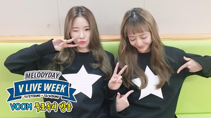 V LIVE WEEK 'VOOM 투표독려방송'