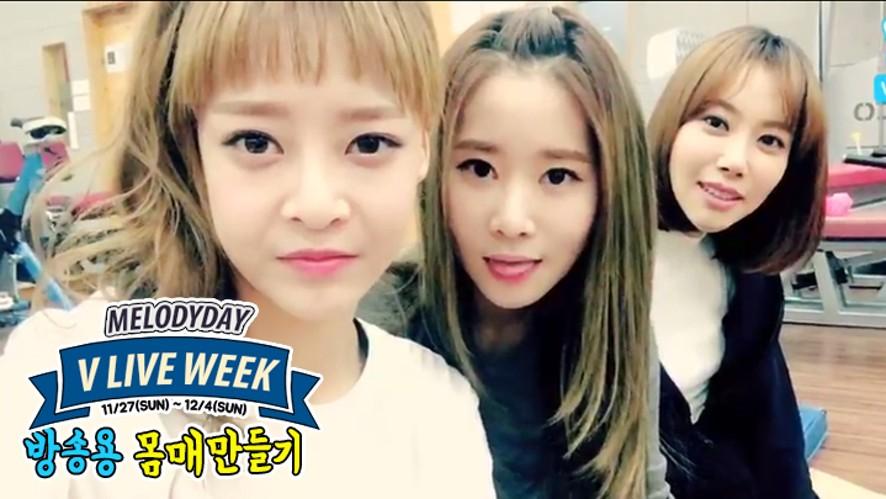 V LIVE WEEK '방송용 몸매 만들기!'