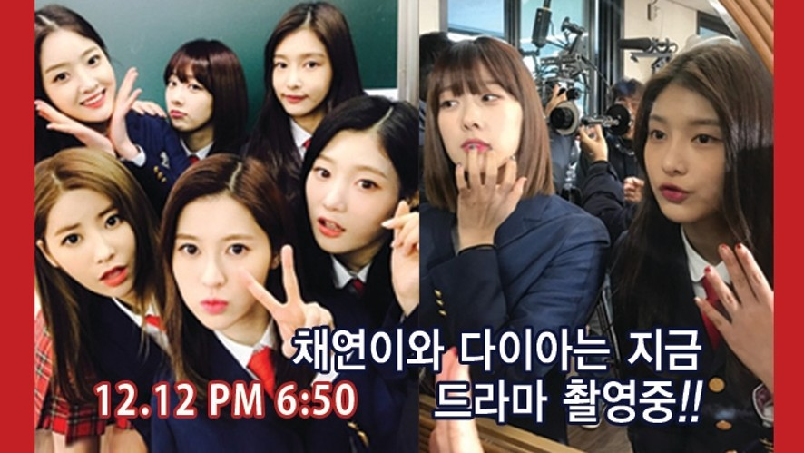 [DIA]채연이와 다이아는 지금 드라마 촬영중