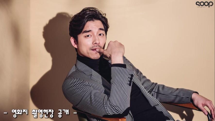[공유] 영화지 '매거진M' 커버&화보 촬영 현장 공개