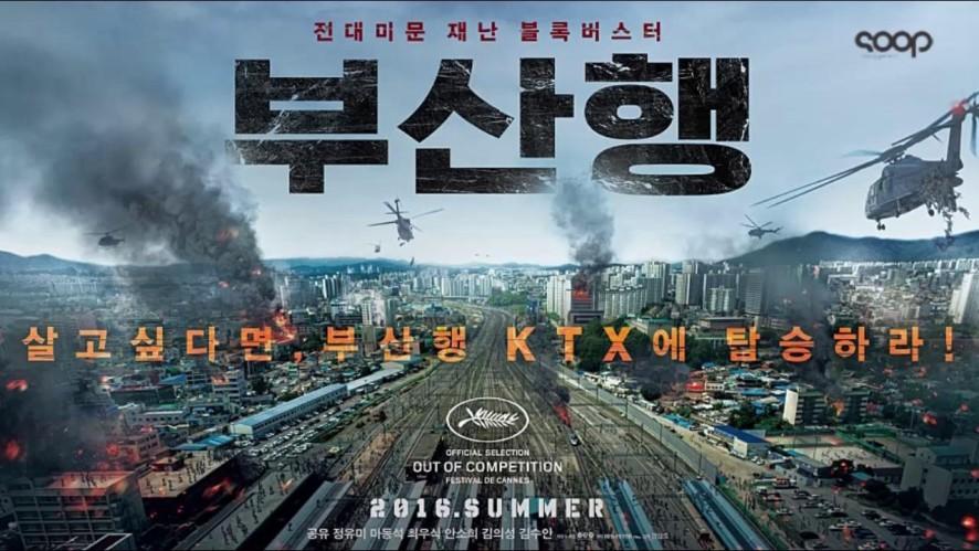 [공유,정유미] '부산행' 칸 영화제 입성기! 2박 3일간의 밀착취재