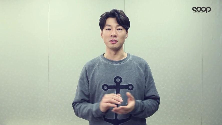 [이천희] '렛미홈' 포스터 촬영&첫촬영소감