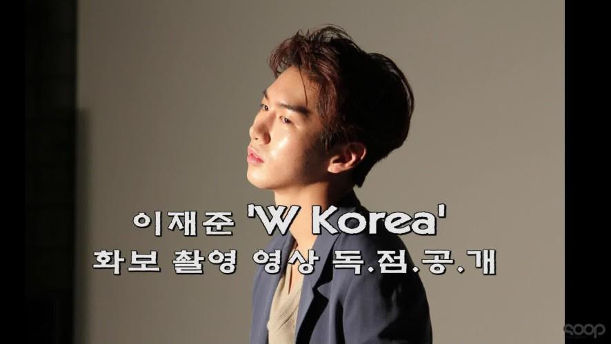 [이재준] 'W Korea' 화보 촬영 현장 독점공개