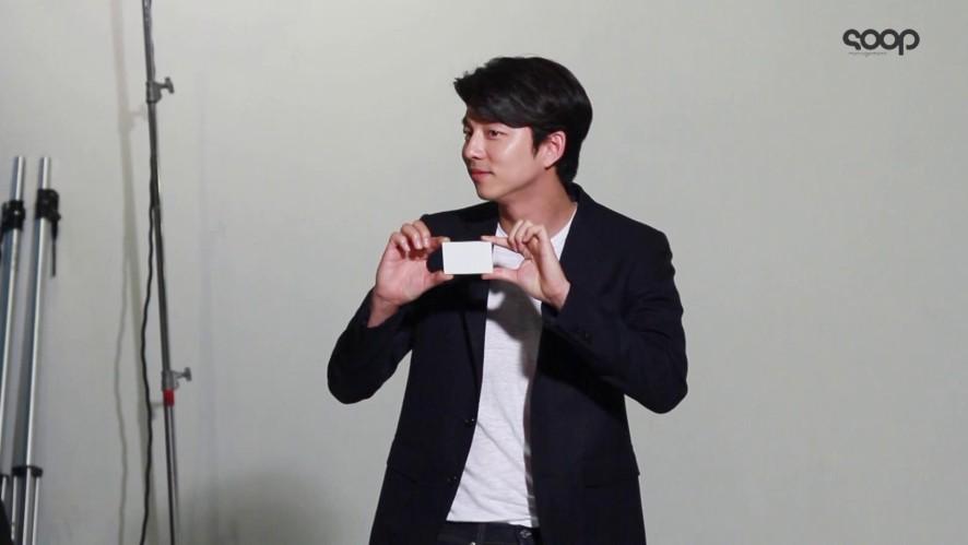 [공유] '공유 is 뭔들' 공유의 잘생김 보고서