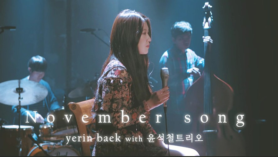 "백예린 ""November song"" Live Video (with 윤석철 트리오)"