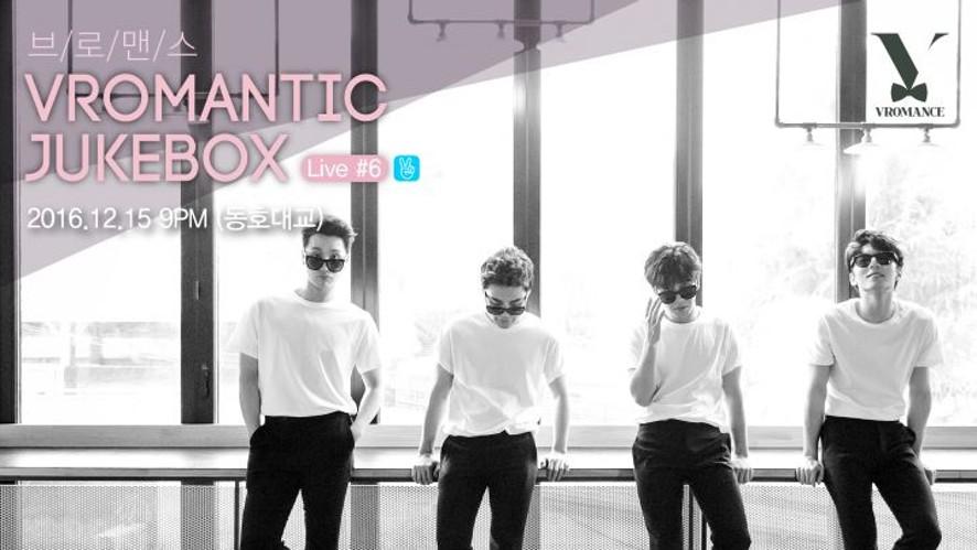 [벌칙특집] 'VROMANtic Jukebox' Live #6
