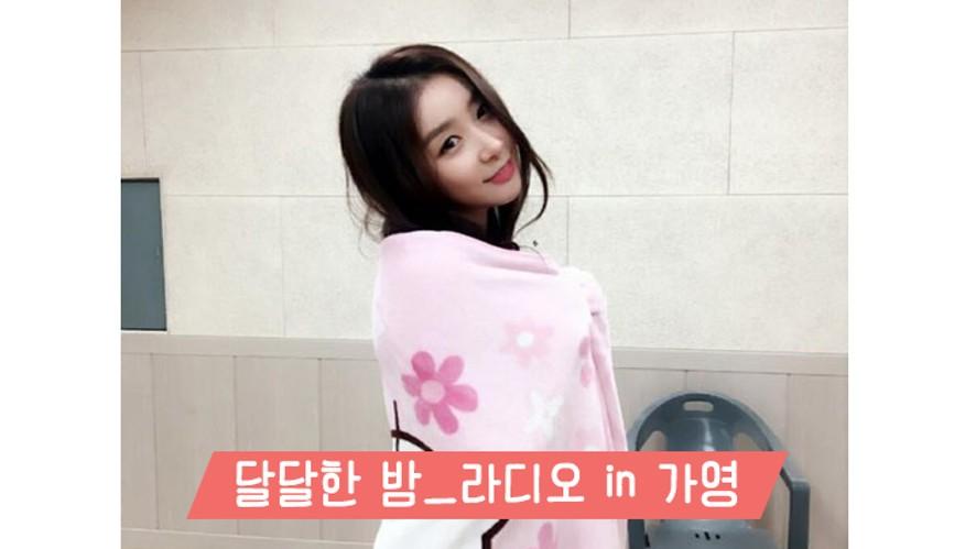 달달한 밤_라디오in가영 8
