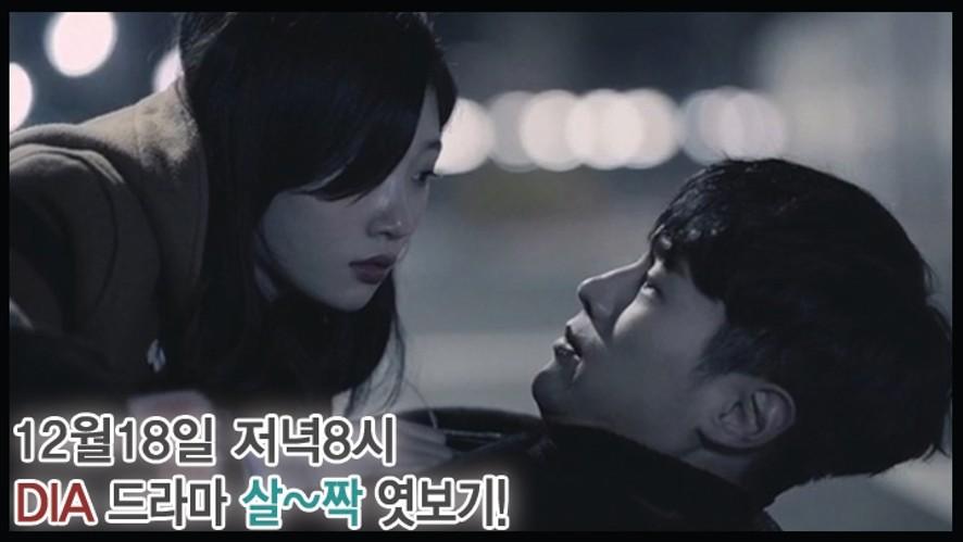 [DIA]다이아 드라마 살~짝 엿보기!