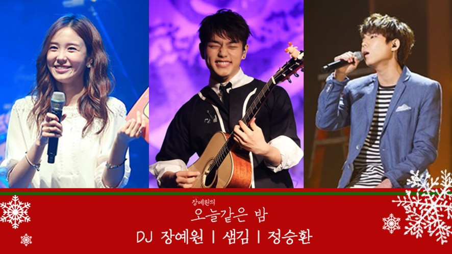 [SBS 오늘같은밤] 정승환X샘김 '미리 메리 로맨틱 크리스마스'