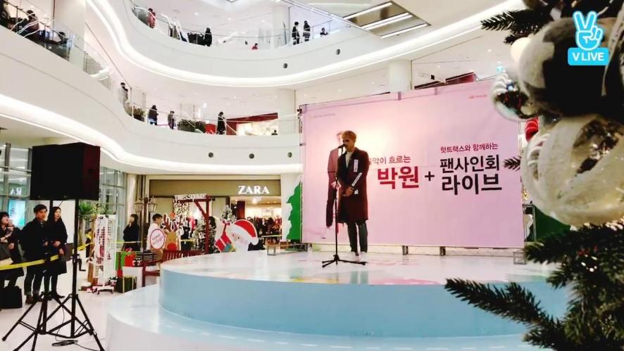 [LIVE] 박원(Park Won) 2집 [1/24] 팬사인회 (2)
