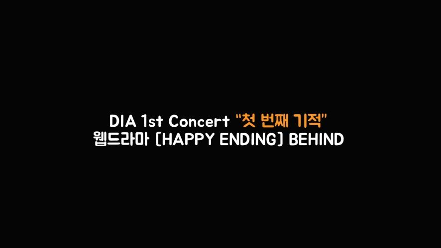 "[DIA] Music Drama ""HAPPY ENDING"" Behind"