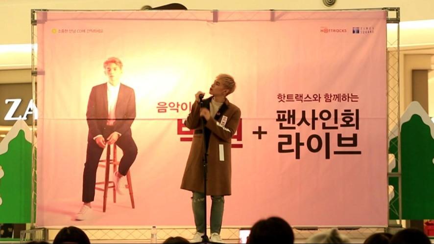 박원(Park Won) '노력(Try)' [1/24 팬사인회]