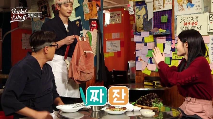 이상민x정진운 버킷라이크잇(1회) 정채연편-5(완결)