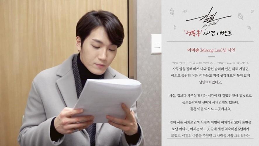 [KIM FEEL] 성북동 사연 이벤트 from Feel