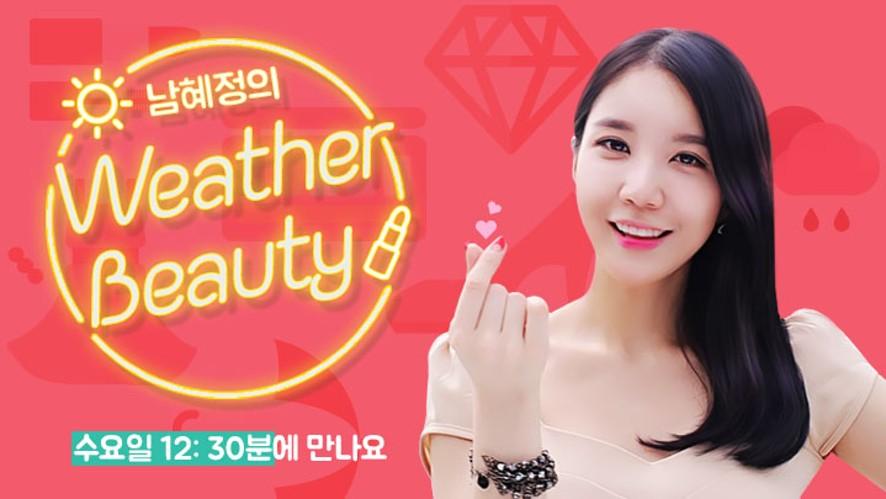 기상캐스터 남혜정의 Weekly Weather Beauty LIVE