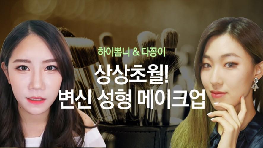 [뷰스타어워드] 하이뽐니 다꽁이의 상상초월!변신성형 메이크업! cosmetic surgery makeup!
