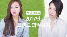 뷰티DaDa 2017 뷰티트렌드 Beauty Trends 2017 (DOs and DONTs)