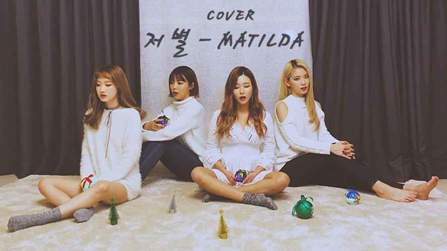 [Special Video] 저 별 - cover bv 마틸다(MATILDA)