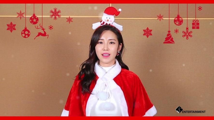 전효성(JunHyoSeong) - 2016 Christmas Message