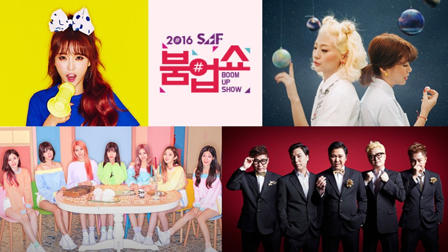 [REPLAY] 볼빨간사춘기,다이아,홍진영,장미여관 - 2016 SAF BOOM UP SHOW DAY2