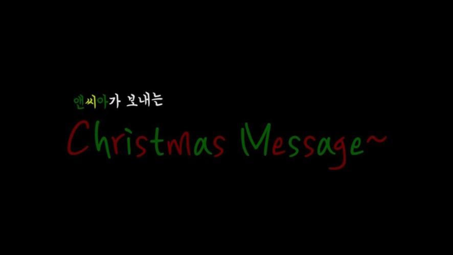 [앤씨아] Merry Christmas(♡˙︶˙♡)