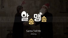 알맹(Almeng) - Santa Tell Me (cover)