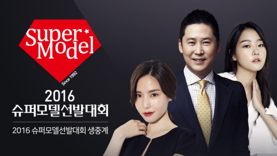 SBS 슈퍼모델선발대회 2016 SUPER MODEL CONTEST LIVE