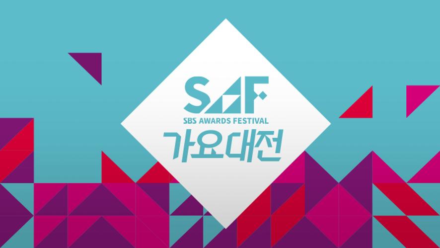 2016 SAF 가요대전 (SBS MUSIC AWARDS FESTIVAL)