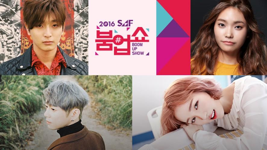 [REPLAY] 이진아,정진운,백아연,테이 - 2016 SAF BOOM UP SHOW DAY3