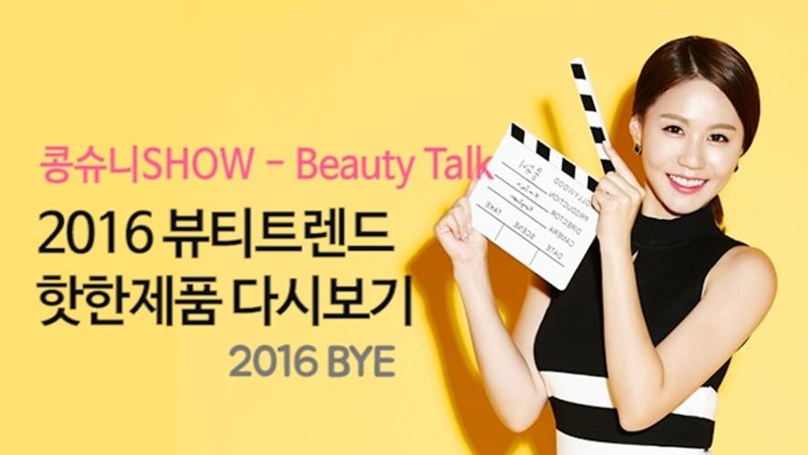 [콩슈니 SHOW] 2016 뷰티트렌드,핫한제품 다시보기 2016 beauty trend