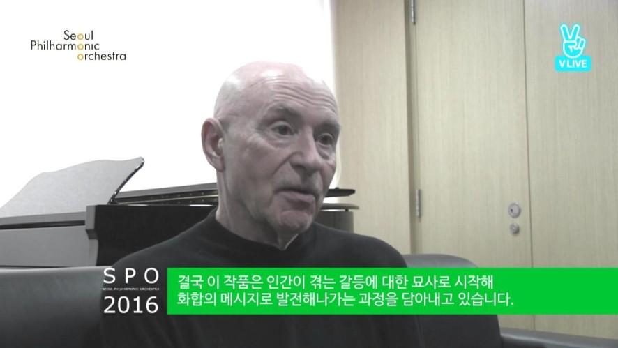 서울시향 지휘자 크리스토프 에센바흐 인터뷰(Christoph Eschenbach Interview)